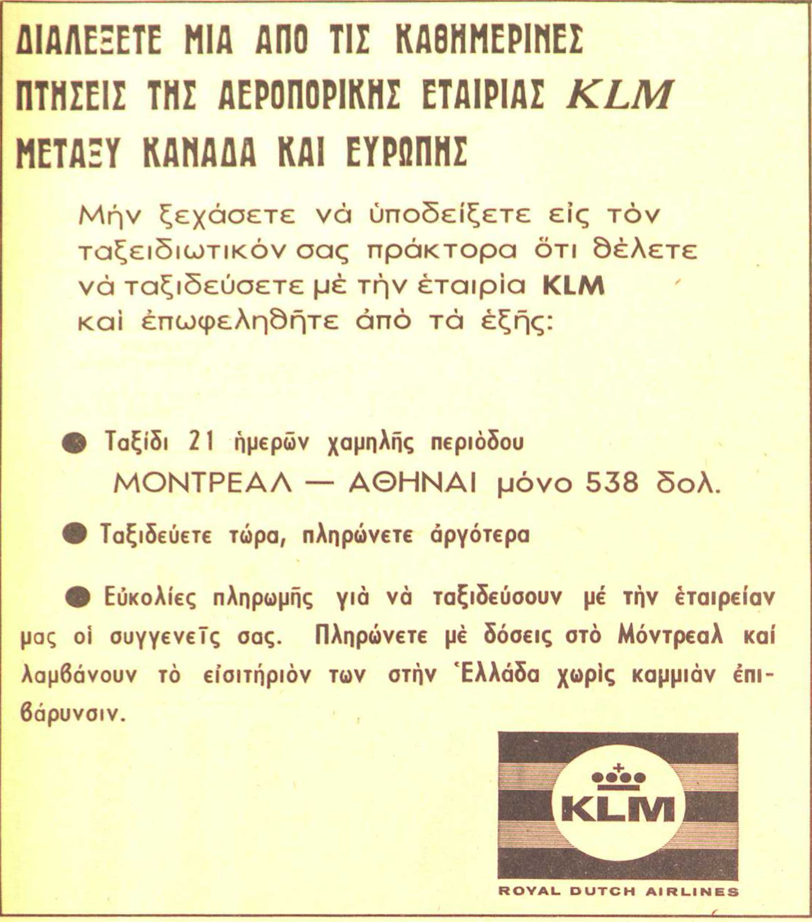 With airplanes and ships… Advertisements KLM and Rex Georgiades, 1/05/1966.