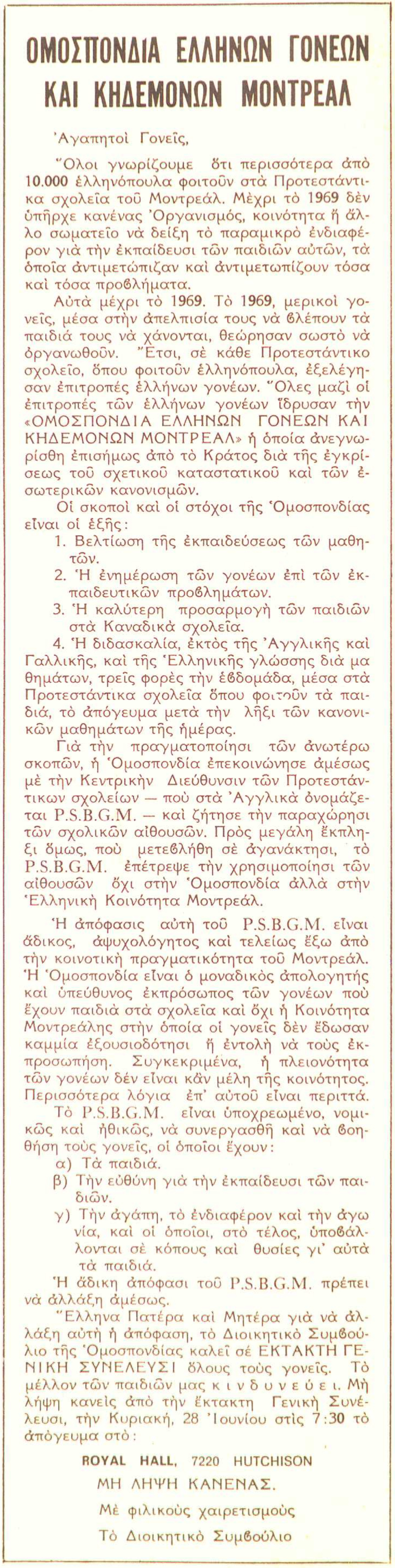 Federation of parents and guardians  Announcement of the parents and guardians federation for the teaching of Greek language in Protestant schools. Greek Canadian Tribune, 26/06/70, p. 3.   Source: Greek-canadian press
