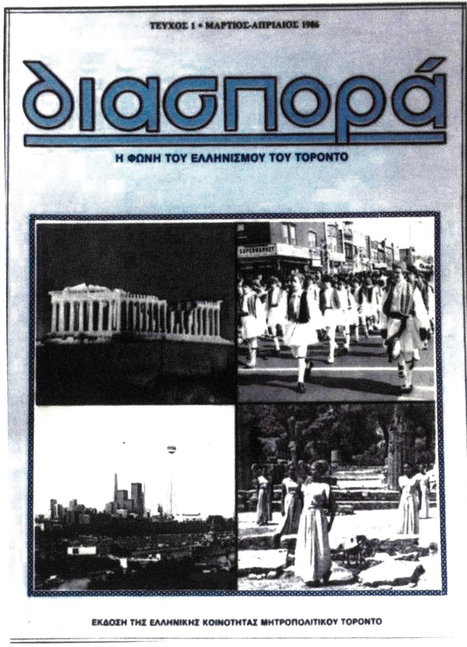 The most important publishing effort of the Greek Community of Toronto was that of the magazine DIASPORA. It was published every two months and was comparable to many professional magazines.   Source: Image by Mouratidis, M. K. 2016. What time has not erased... Toronto: Greek Community of Toronto, p. 546.