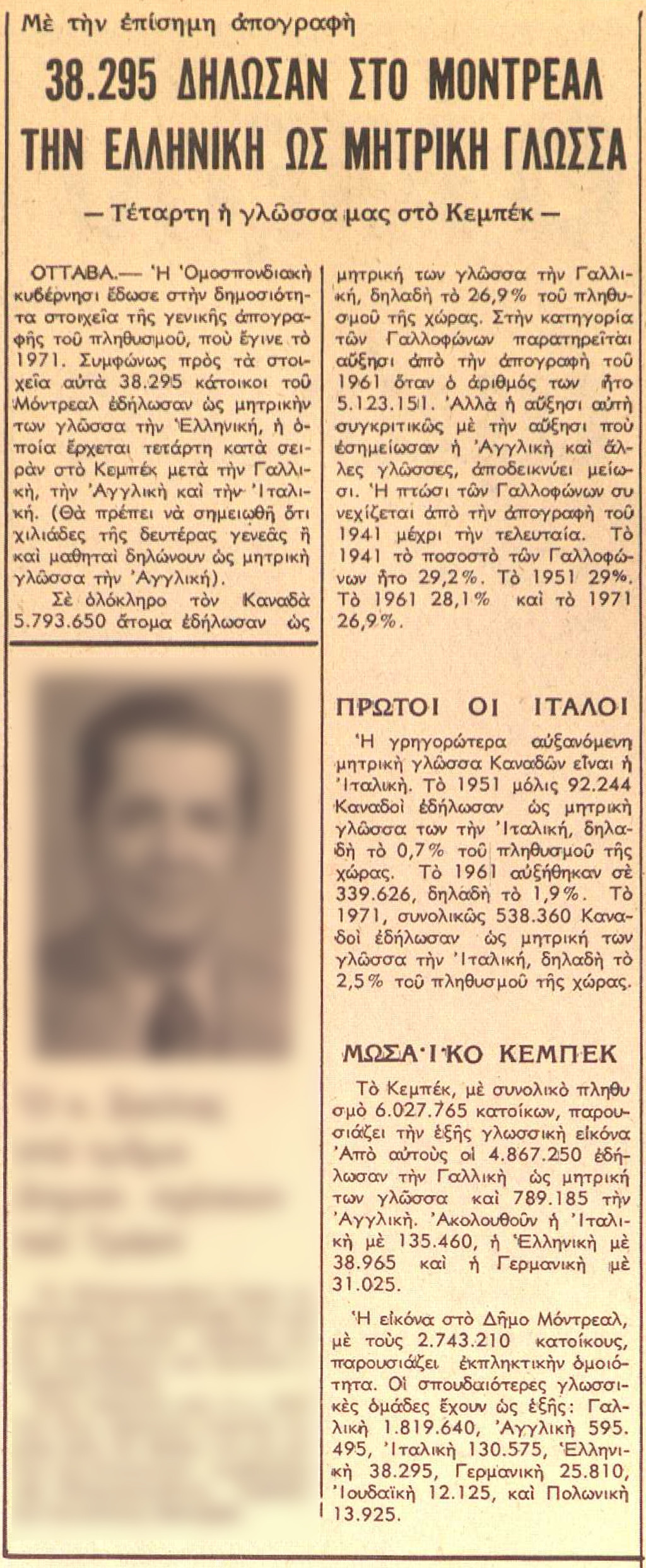 """Greek as mother tongue"" An article in the newspaper Ellinokanadiko Vima reports that 38.295 immigrants in Montreal declared Greek as their mother tongue, 11/05/1973. Source: Greek-canadian press"