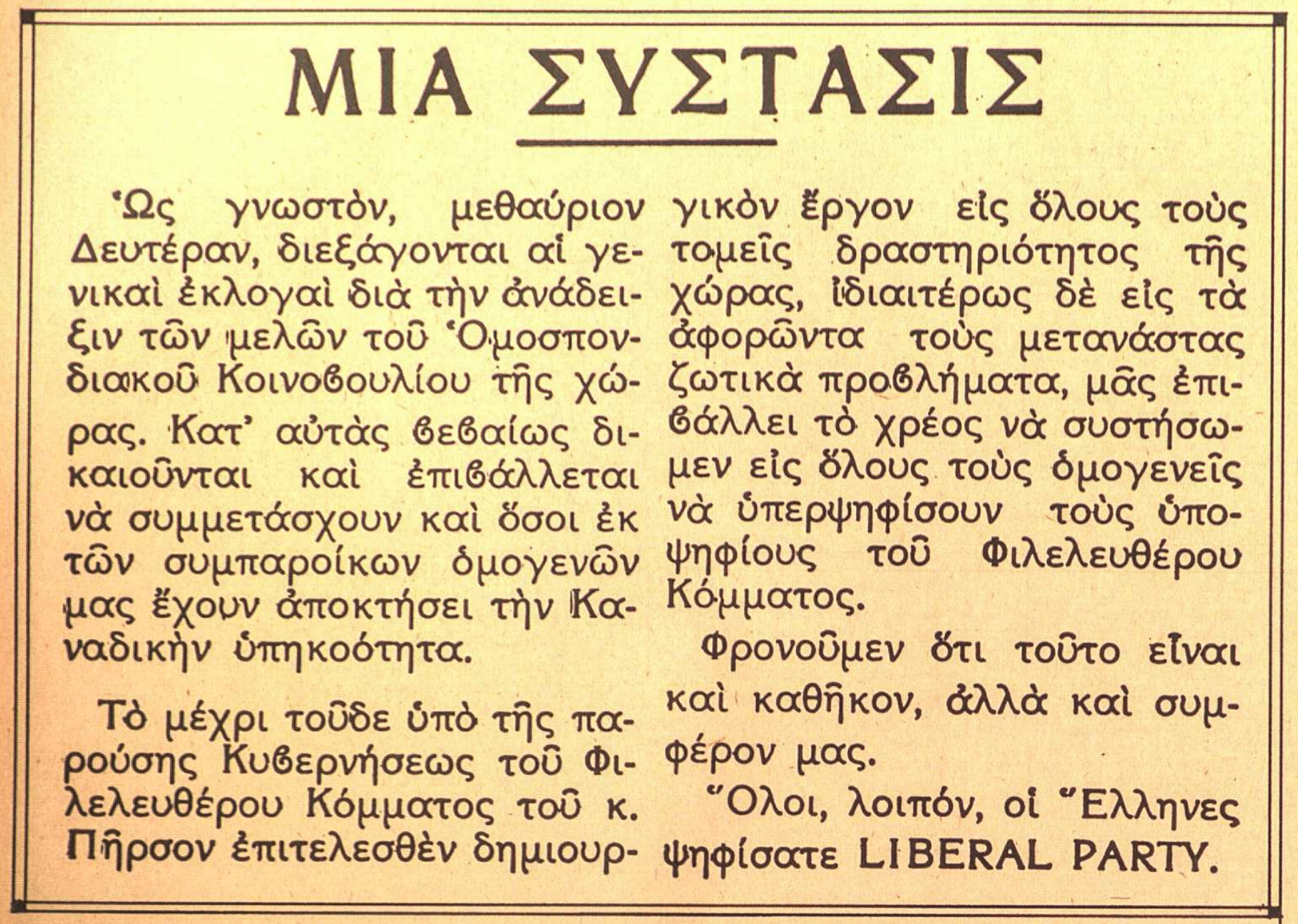 Vote Liberal Political ad of the Liberal Party. The Greek Canadian Tribune, 06/11/1965, p. 1 and 3. Source: Greek-canadian press