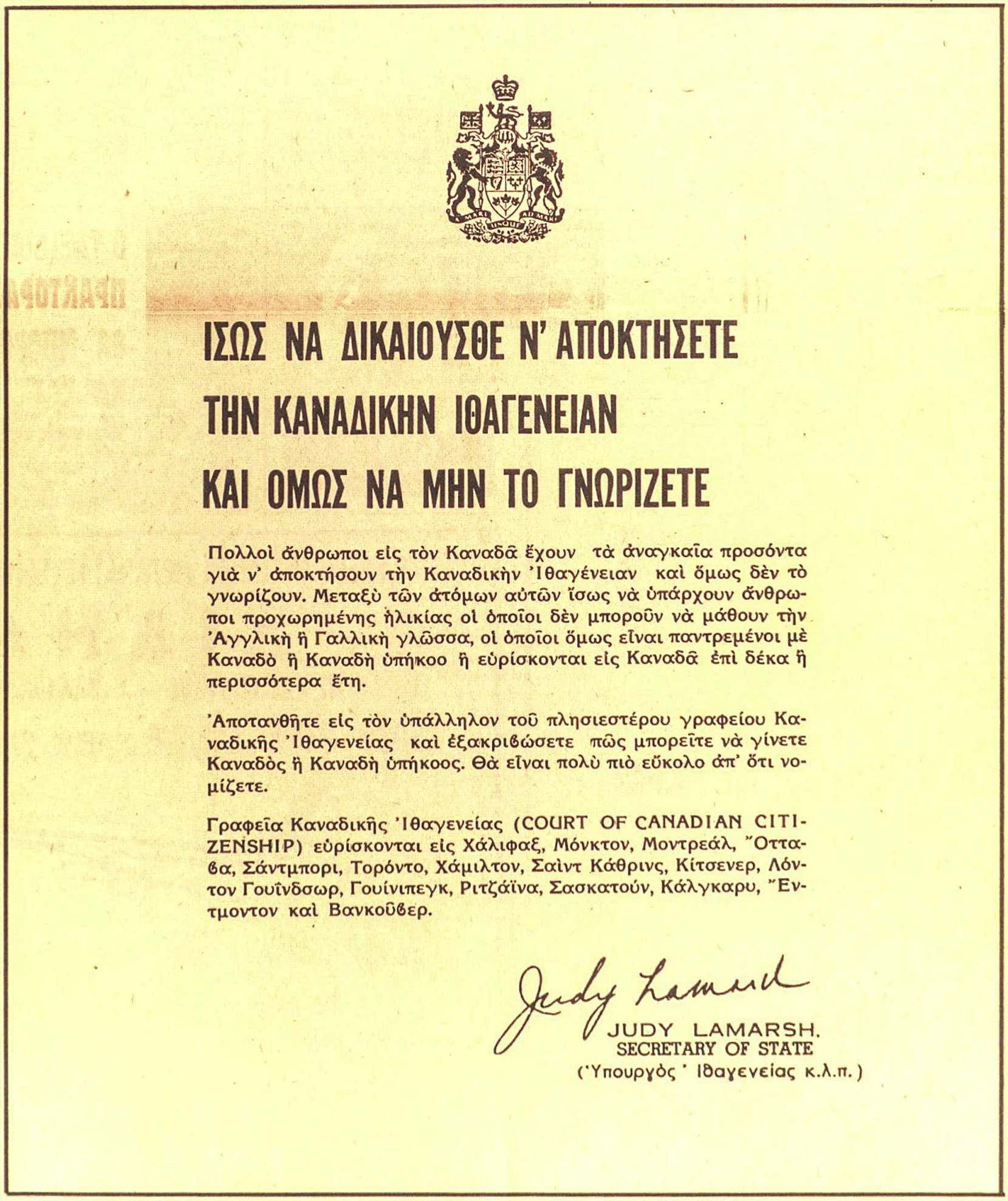 Political rights Notice regarding the obtainment of Canadian nationality. The Greek Canadian Tribune, 09/03/1968. Source: Greek-canadian press